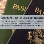 タイのビザとワークパーミットととは?違いはなに?