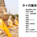 タイの基本情報