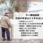 タイ現地採用の場合、日本の年金はどうすればいいのか