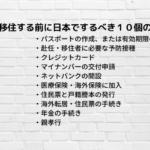 海外移住する前に日本でするべき10個のこと