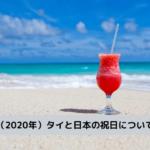 (2020年)タイと日本の祝日について