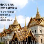 おすすめのタイ語学習法