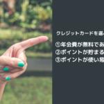 海外居住者がすすめる日本で作っておくと便利なクレジットカード