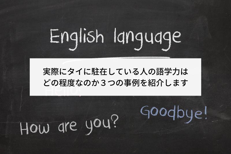 タイ駐在員:求められる英語力と現役駐在員の語学力